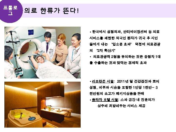 프롤로 그 의료 한류가 뜬다! • 한국에서 성형외과, 안티에이징센터 등 의료 서비스를 체험한 외국인