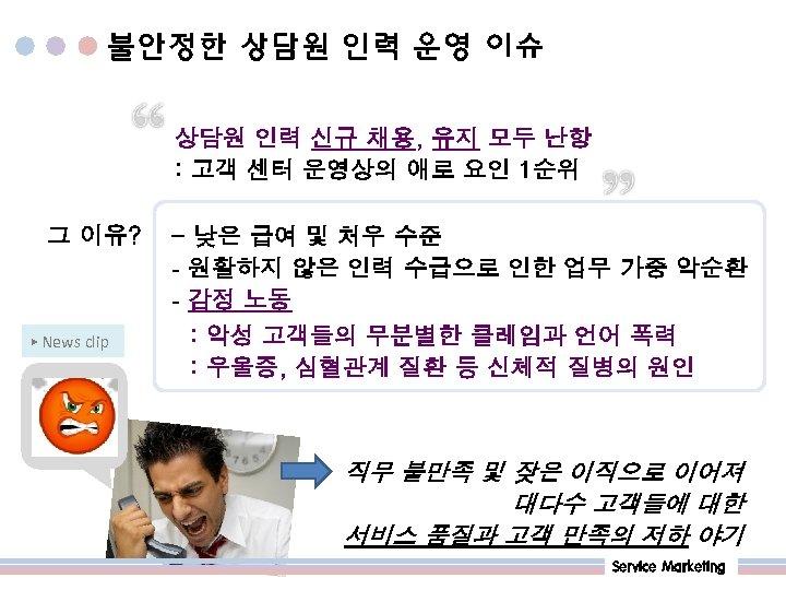 불안정한 상담원 인력 운영 이슈 상담원 인력 신규 채용, 유지 모두 난항 : 고객