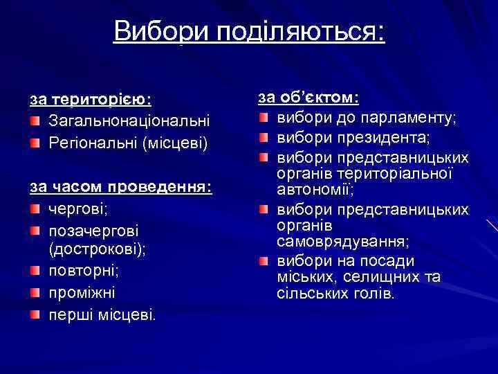 Вибори поділяються: за територією: Загальнонаціональні Регіональні (місцеві) за часом проведення: чергові; позачергові (дострокові); повторні;