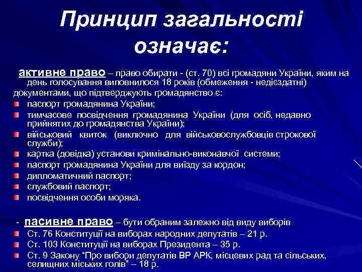 Принцип загальності означає: активне право – право обирати - (ст. 70) всі громадяни України,