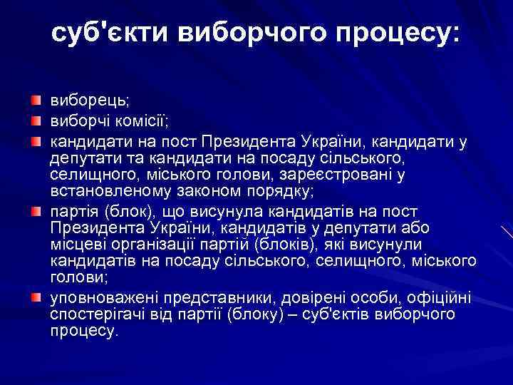 суб'єкти виборчого процесу: виборець; виборчі комісії; кандидати на пост Президента України, кандидати у депутати