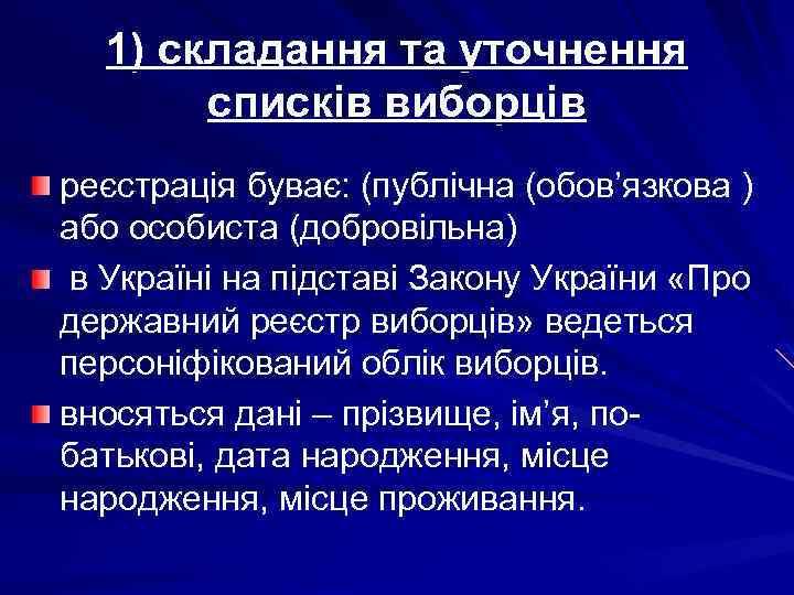 1) складання та уточнення списків виборців реєстрація буває: (публічна (обов'язкова ) або особиста (добровільна)