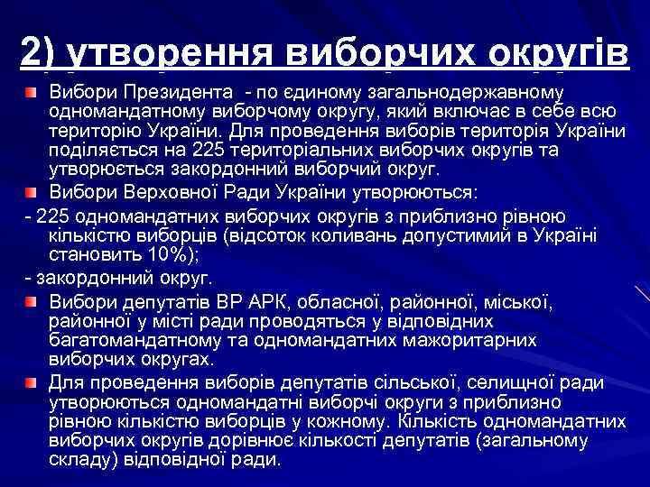 2) утворення виборчих округів Вибори Президента - по єдиному загальнодержавному одномандатному виборчому округу, який