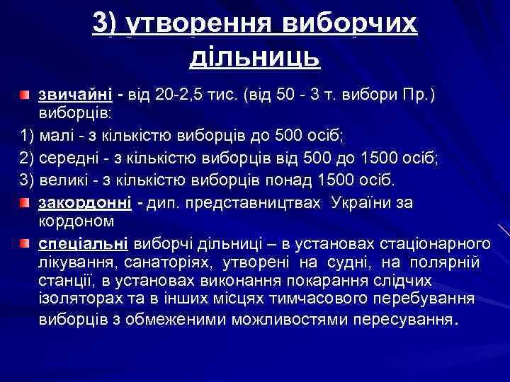 3) утворення виборчих дільниць звичайні - від 20 -2, 5 тис. (від 50 -