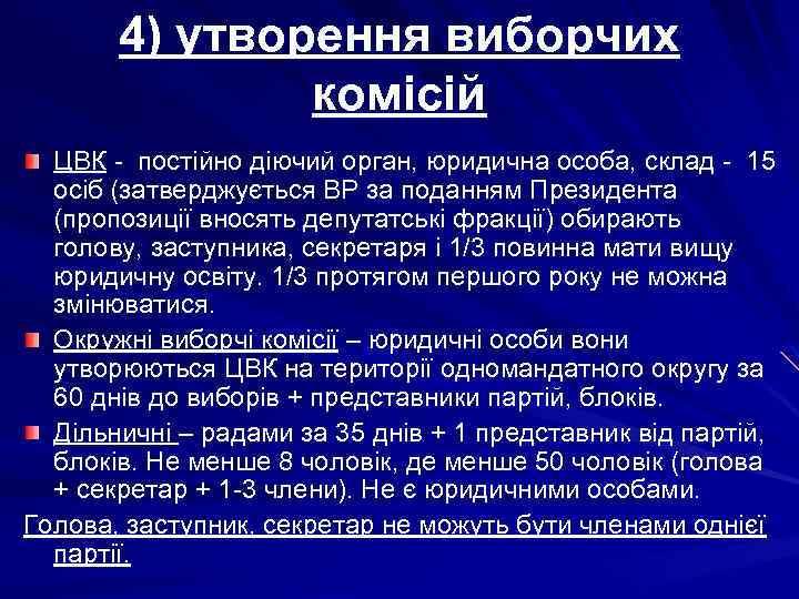 4) утворення виборчих комісій ЦВК - постійно діючий орган, юридична особа, склад - 15