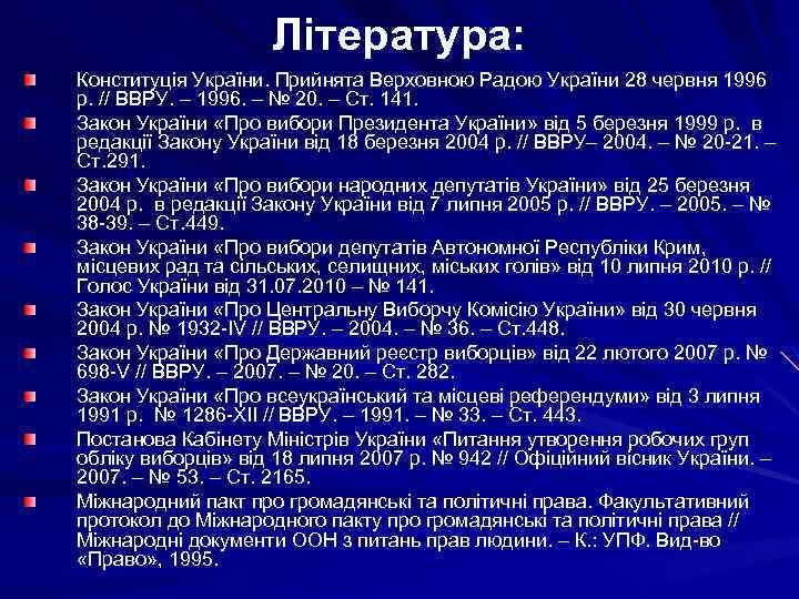 Література: Конституція України. Прийнята Верховною Радою України 28 червня 1996 р. // ВВРУ. –