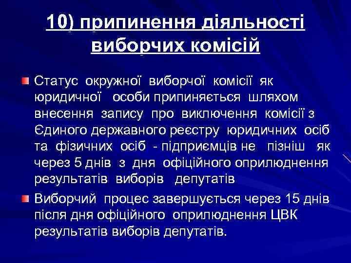 10) припинення діяльності виборчих комісій Статус окружної виборчої комісії як юридичної особи припиняється шляхом
