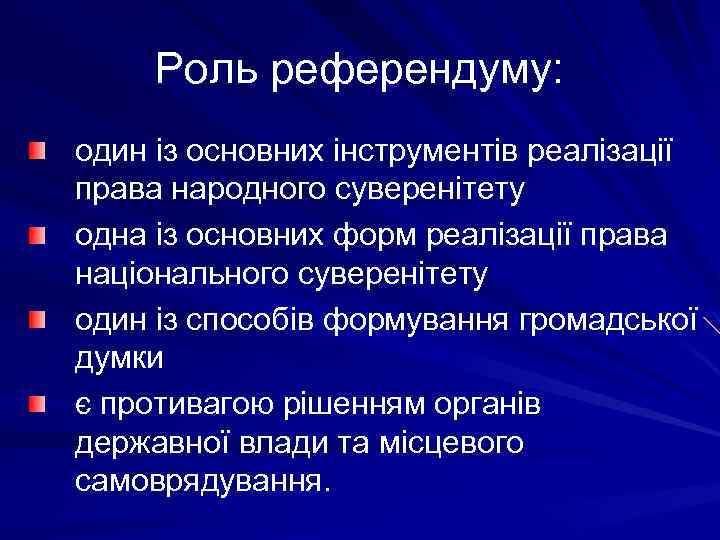 Роль референдуму: один із основних інструментів реалізації права народного суверенітету одна із основних форм