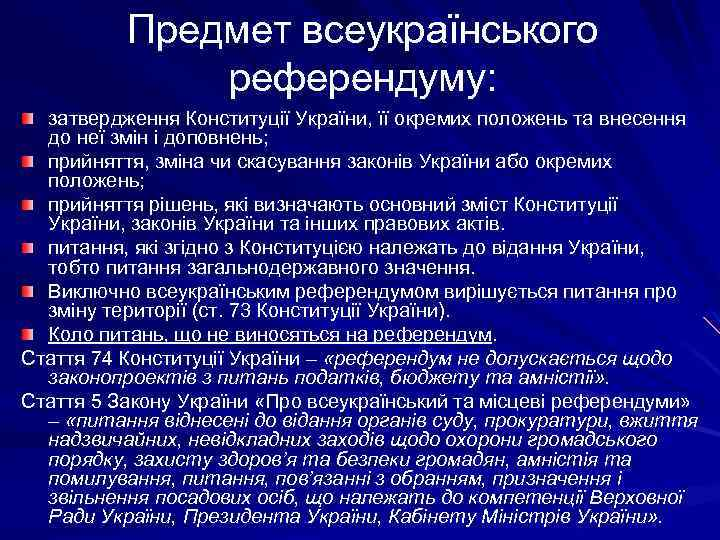 Предмет всеукраїнського референдуму: затвердження Конституції України, її окремих положень та внесення до неї змін
