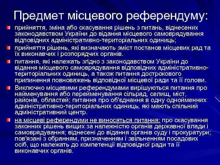 Предмет місцевого референдуму: прийняття, зміна або скасування рішень з питань, віднесених законодавством України до