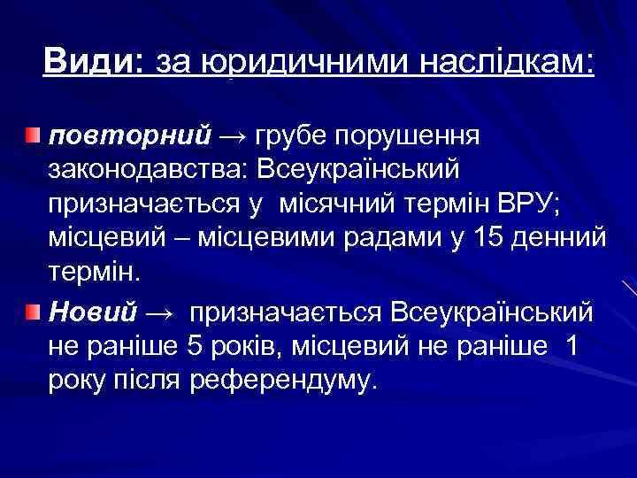 Види: за юридичними наслідкам: повторний → грубе порушення законодавства: Всеукраїнський призначається у місячний термін