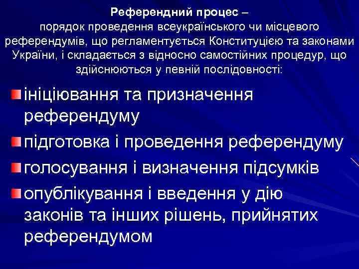 Референдний процес – порядок проведення всеукраїнського чи місцевого референдумів, що регламентується Конституцією та законами