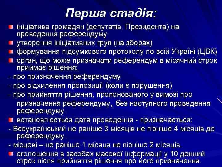 Перша стадія: ініціатива громадян (депутатів, Президента) на проведення референдуму утворення ініціативних груп (на зборах)