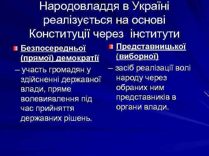 Народовладдя в Україні реалізується на основі Конституції через інститути Представницької Безпосередньої (виборної) (прямої) демократії