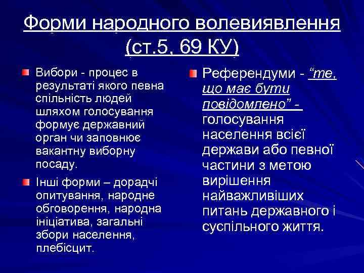 Форми народного волевиявлення (ст. 5, 69 КУ) Вибори - процес в результаті якого певна