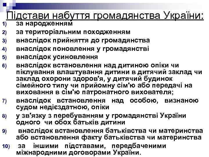 Підстави набуття громадянства України: 1) 2) 3) 4) 5) 6) 7) 8) 9) 10)
