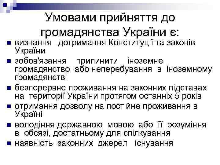 Умовами прийняття до громадянства України є: n n n визнання і дотримання Конституції та