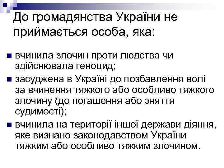 До громадянства України не приймається особа, яка: вчинила злочин проти людства чи здійснювала геноцид;