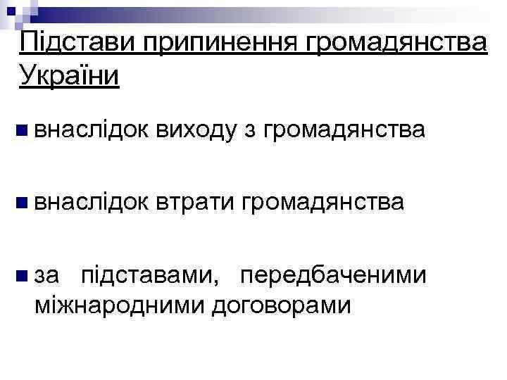 Підстави припинення громадянства України n внаслідок виходу з громадянства n внаслідок втрати громадянства n