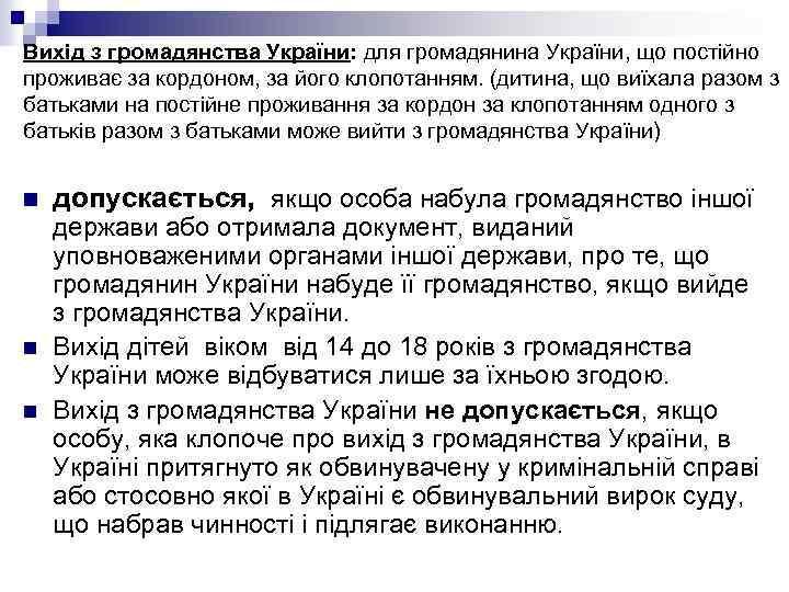 Вихід з громадянства України: для громадянина України, що постійно проживає за кордоном, за його