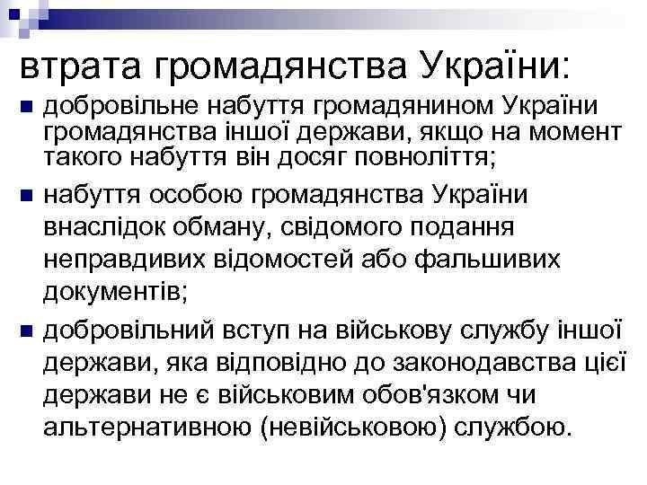 втрата громадянства України: n n n добровільне набуття громадянином України громадянства іншої держави, якщо