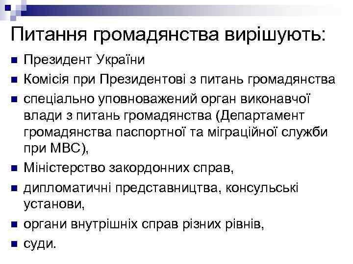 Питання громадянства вирішують: n n n n Президент України Комісія при Президентові з питань