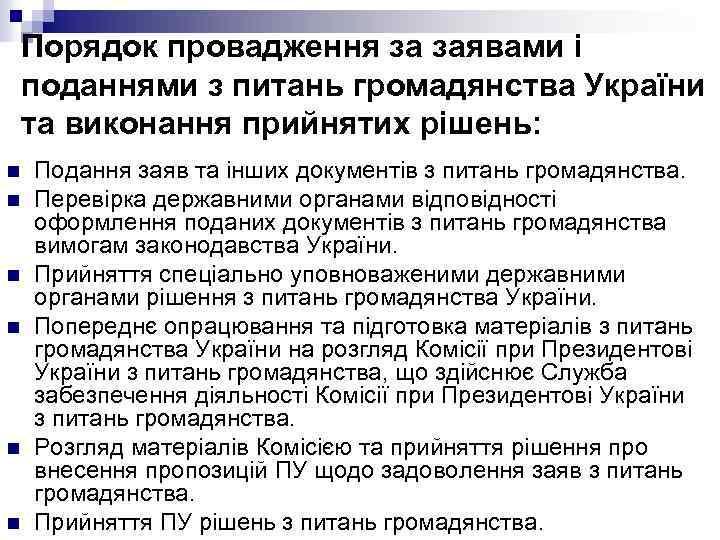Порядок провадження за заявами і поданнями з питань громадянства України та виконання прийнятих рішень: