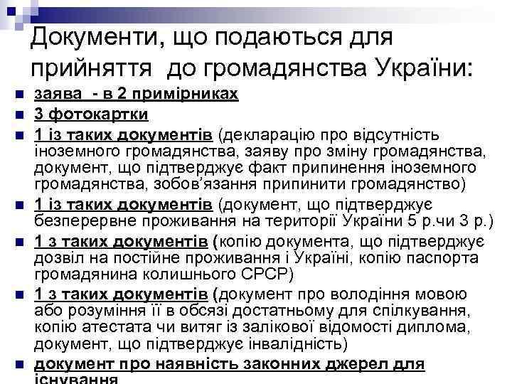 Документи, що подаються для прийняття до громадянства України: n n n n заява -