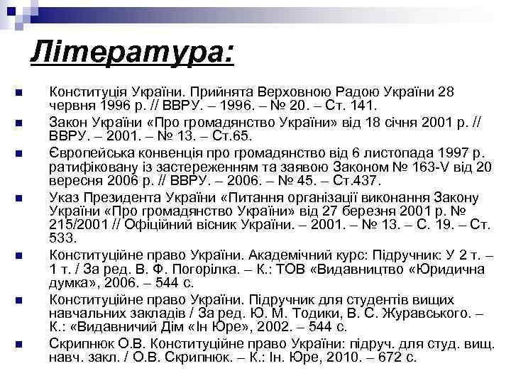 Література: n n n n Конституція України. Прийнята Верховною Радою України 28 червня 1996