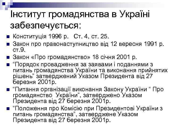 Інститут громадянства в Україні забезпечується: n n n Конституція 1996 р. Ст. 4, ст.