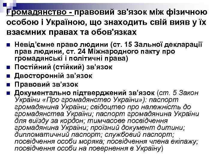 Громадянство - правовий зв'язок між фізичною особою і Україною, що знаходить свій вияв у