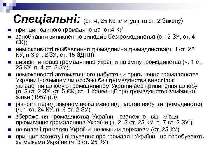 Спеціальні: (ст. 4, 25 Конституції та ст. 2 Закону) n n n n n
