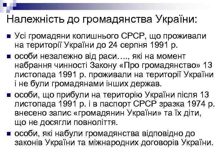 Належність до громадянства України: n n Усі громадяни колишнього СРСР, що проживали на території
