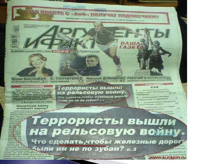 Ошибки в газетах и журналах примеры фото его