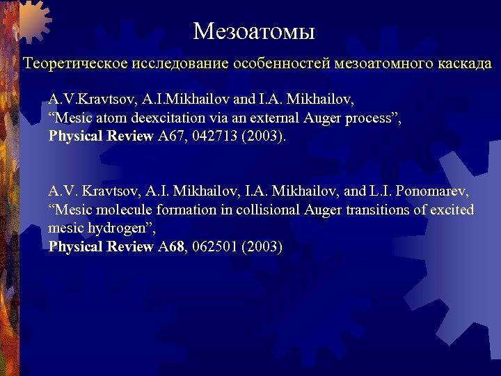 Мезоатомы Теоретическое исследование особенностей мезоатомного каскада A. V. Kravtsov, A. I. Mikhailov and I.