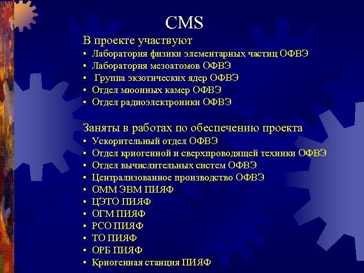 CMS В проекте участвуют • Лаборатория физики элементарных частиц ОФВЭ • Лаборатория мезоатомов ОФВЭ