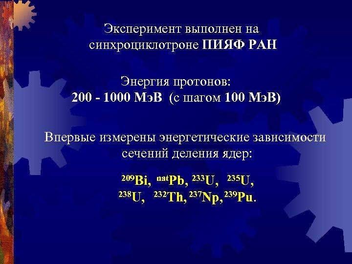 Эксперимент выполнен на синхроциклотроне ПИЯФ РАН Энергия протонов: 200 - 1000 Мэ. В (с
