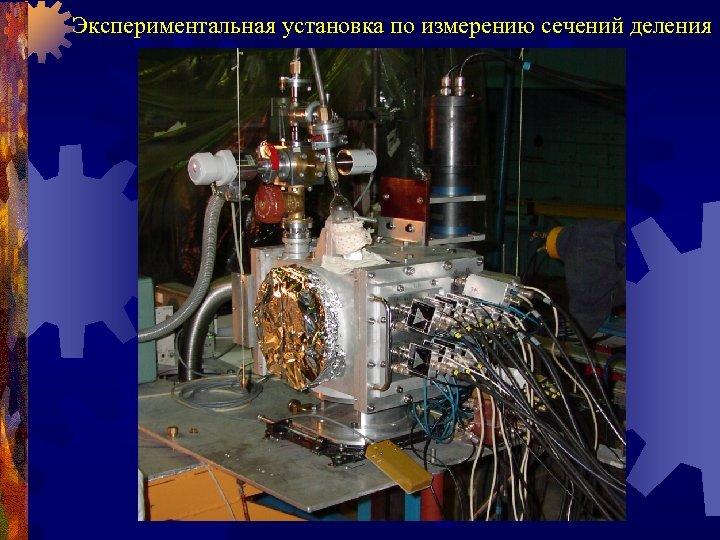 Экспериментальная установка по измерению сечений деления
