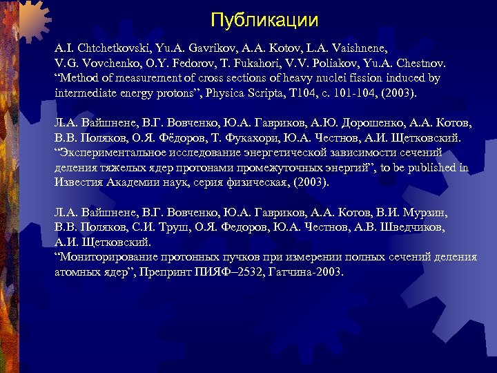 Публикации A. I. Chtchetkovski, Yu. A. Gavrikov, A. A. Kotov, L. A. Vaishnene, V.