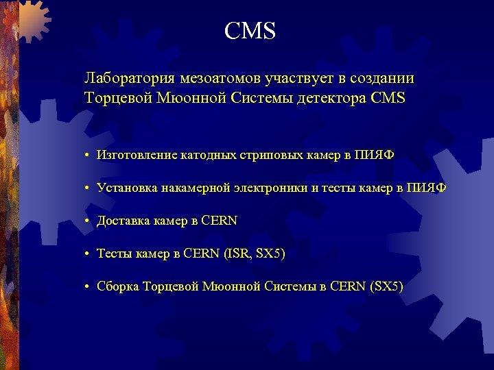 CMS Лаборатория мезоатомов участвует в создании Торцевой Мюонной Системы детектора CMS • Изготовление катодных