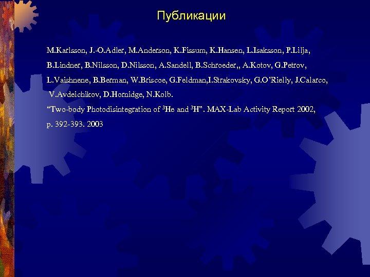 Публикации M. Karlsson, J. -O. Adler, M. Anderson, K. Fissum, K. Hansen, L. Isaksson,