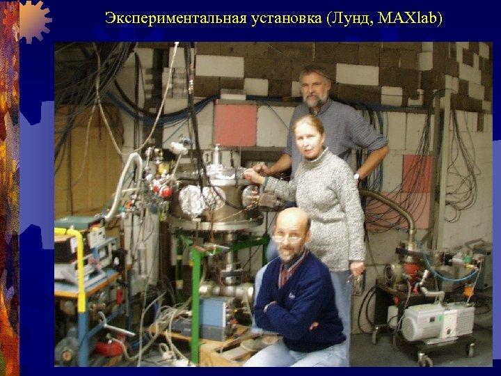 Экспериментальная установка (Лунд, MAXlab)