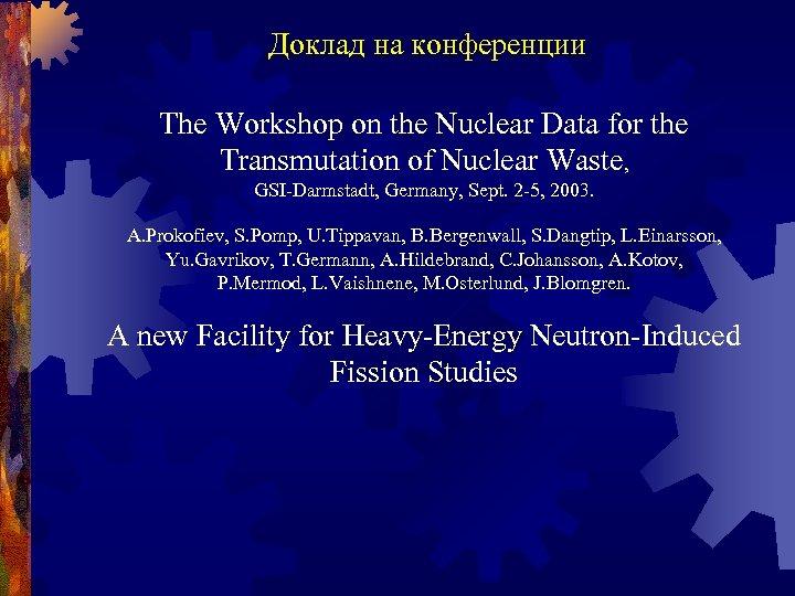Доклад на конференции The Workshop on the Nuclear Data for the Transmutation of Nuclear