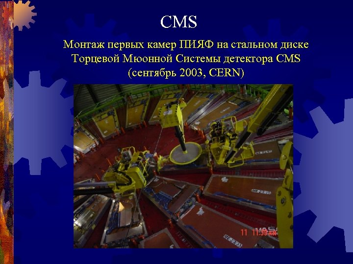 CMS Монтаж первых камер ПИЯФ на стальном диске Торцевой Мюонной Системы детектора CMS (сентябрь