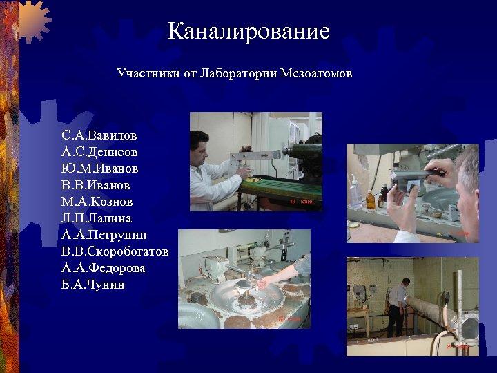 Каналирование Участники от Лаборатории Мезоатомов С. А. Вавилов А. С. Денисов Ю. М. Иванов