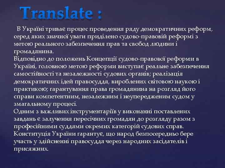 Translate : В Україні триває процес проведення ряду демократичних реформ, серед яких значної уваги