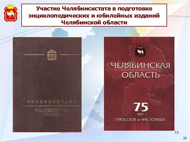 Участие Челябинскстата в подготовке энциклопедических и юбилейных изданий Челябинской области 10 10