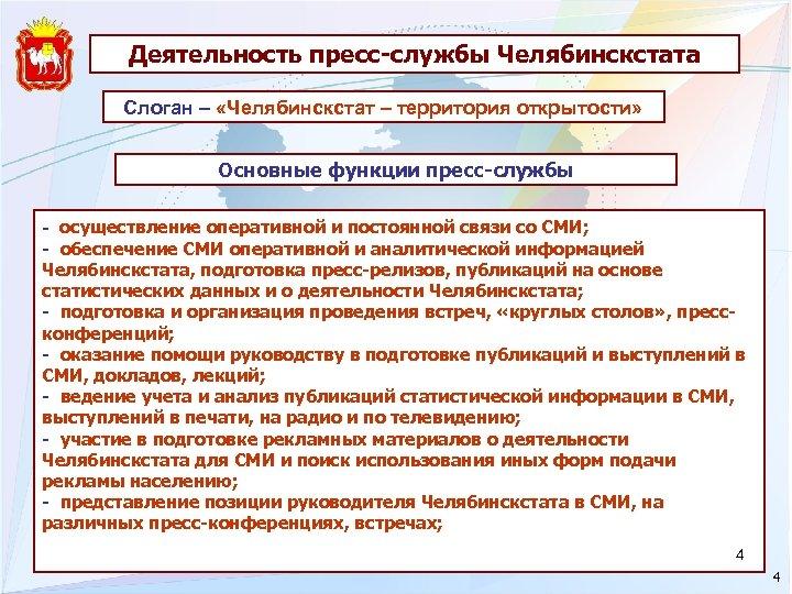 Деятельность пресс-службы Челябинскстата Слоган – «Челябинскстат – территория открытости» Основные функции пресс-службы - осуществление