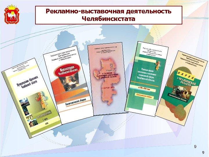Рекламно-выставочная деятельность Челябинскстата 9 9