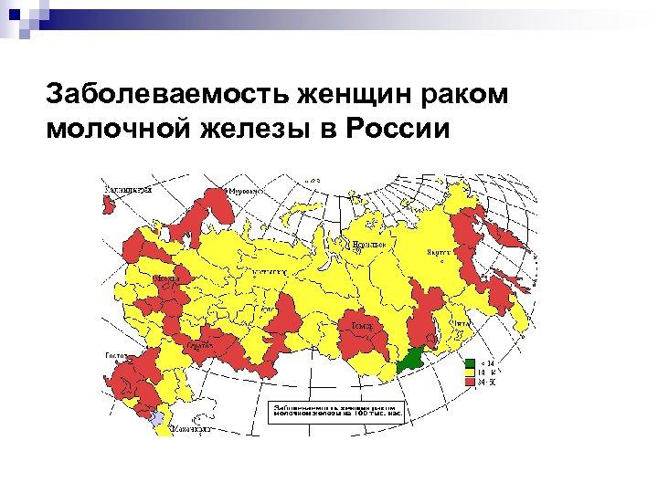 Заболеваемость женщин раком молочной железы в России